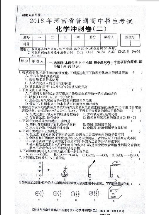 2018河南普通高中招生考试高中下载卷二(冲刺达标化学一级江苏省图片