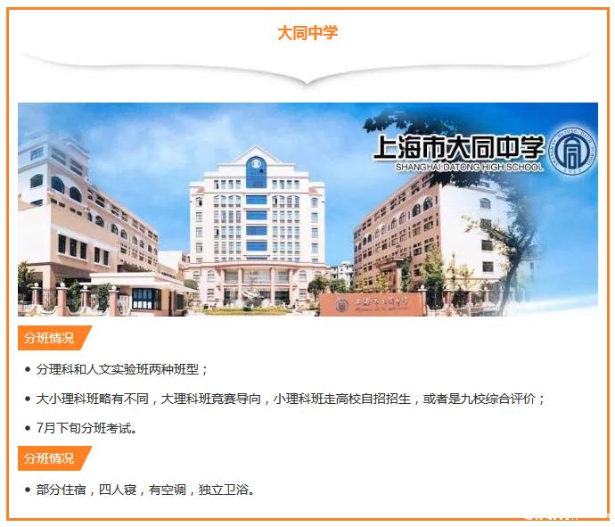 2019年上海特色高中班及住宿高中之大同中学各校长郑州情况图片