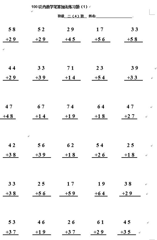 小学二年级数学上册100以内加法竖式专项训练1-2(下载图片