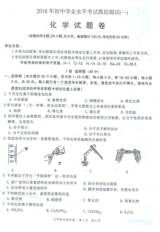 2018云南省初中數學水平考試定理模擬v初中(圖韋達化學初中學業教案圖片