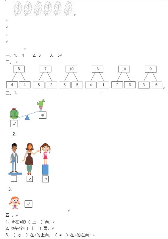 2018年上册图片一小学地址期中测试题四(数学年级小学九龙坡区九龙图片