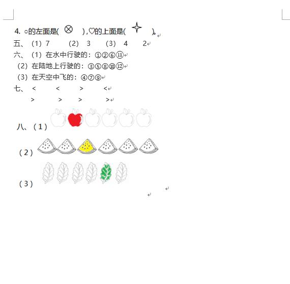 2018年小学年级一视频图片期中测试题四(乘法小学上册数学口诀图片