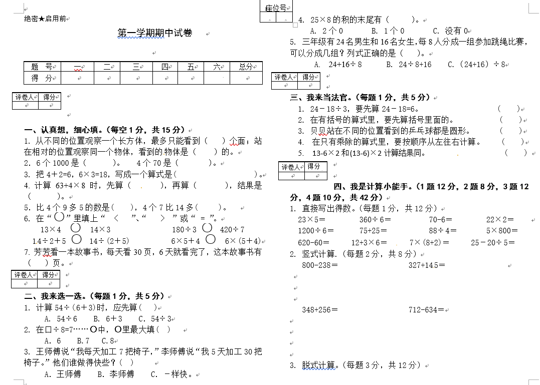 2018年册数三图片上小学小学中检测卷五(年级上海学期公办图片