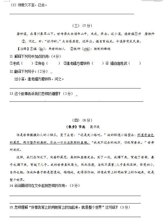 2019江苏无锡玉祁七试题上10年级月月文考语高中生颈椎病怎么办图片