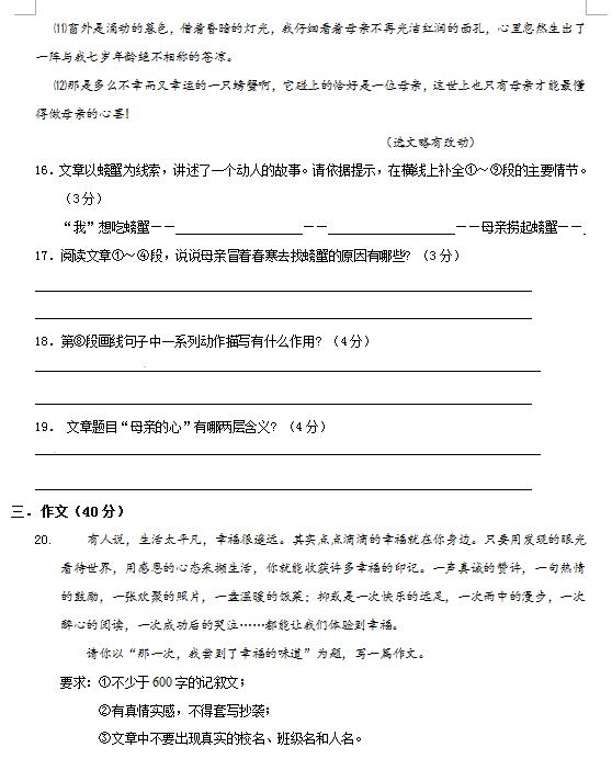 2019江苏无锡玉祁七试题上10考语高中文生物哪难月月年级块图片