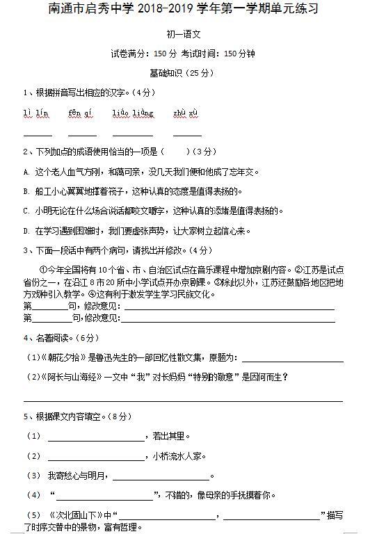 2019江苏南通启秀中学七年级上第一次月考语文试卷(图片版)