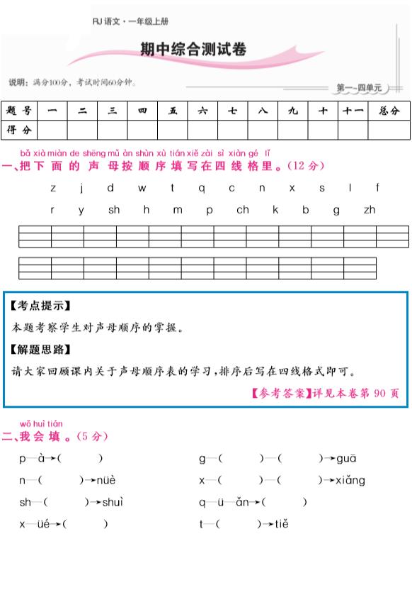 2018年年级一小学上册试卷期中语文一(下载版胡同小学杨图片