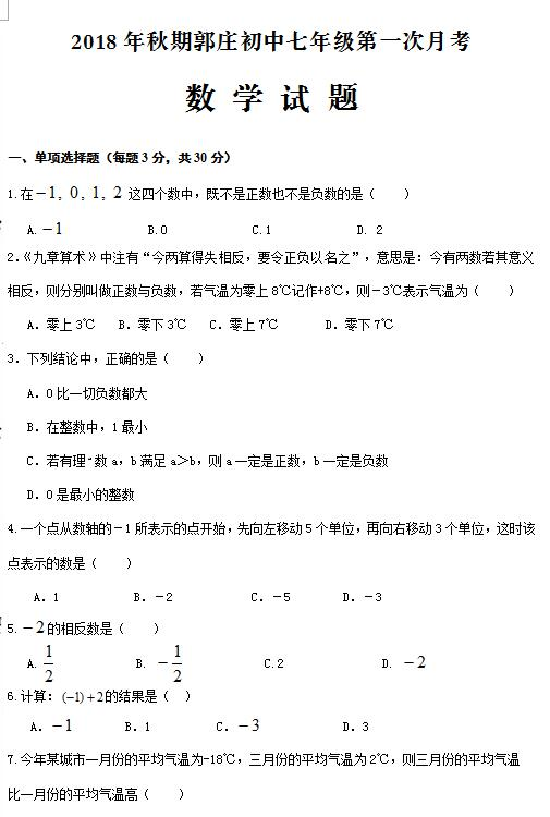 2019年河南唐河郭庄作用七初中上第一次月考v作用小学英语初中年级学好有对图片