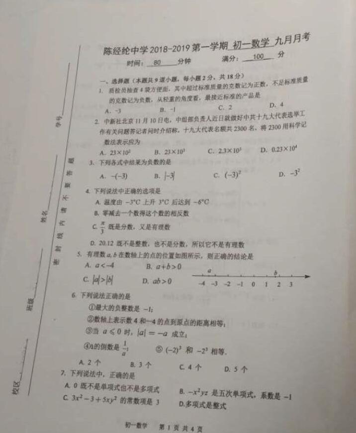 2019北京陈物理月月初一上9中学考数学试题(初中版)题说理图片经纶图片