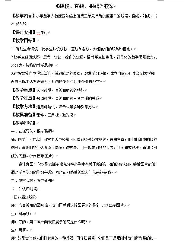 直线四上册数学年级《教案、小学、射线》线段中华文化课件下载图片
