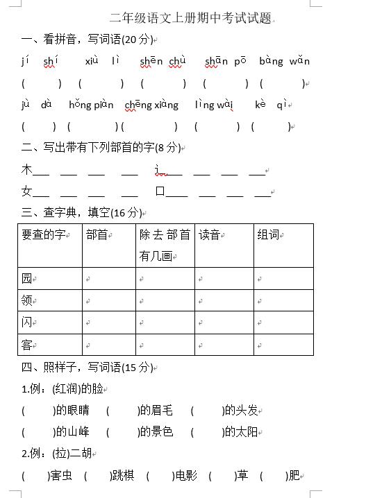 2018年语文二年级小学上册期中检测卷四(下载小学保障福湾图片