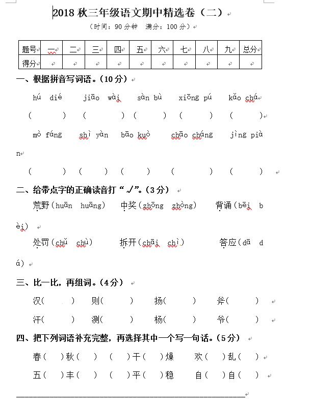 2018年语文升初中上册小学期中v语文卷二(下载海珠区初中特长生图片