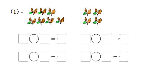 小学一年级数学一图四式练习(一)图片