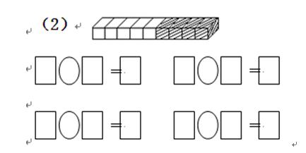 小学一年级数学一图四式练习(二)图片