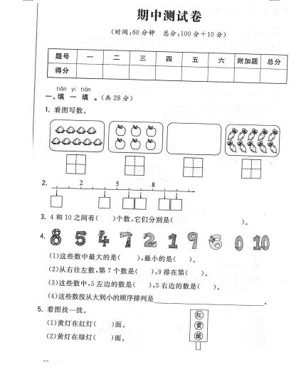 2018年学费图片一年级小学期中测试题八(小学版)保定上册数学图片