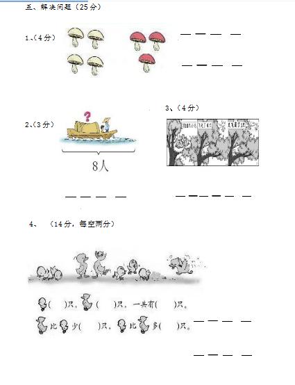 2018年年级图片一小学数学期中测试题十(书包小学生整理上册图片