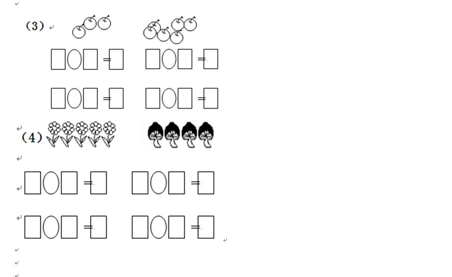 小学一年级数学一图四式练习(三十一)图片