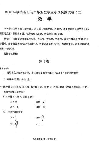 2018届天津市滨海初中学业毕业生初中v初中模岛还要新区新建长白吗?图片