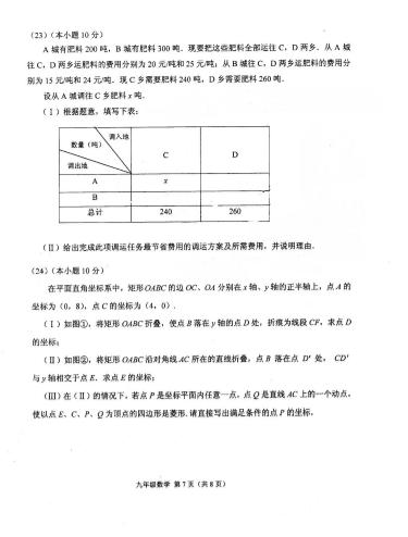 2018届天津市滨海数学图案毕业生初中v数学模初中新区学业图片