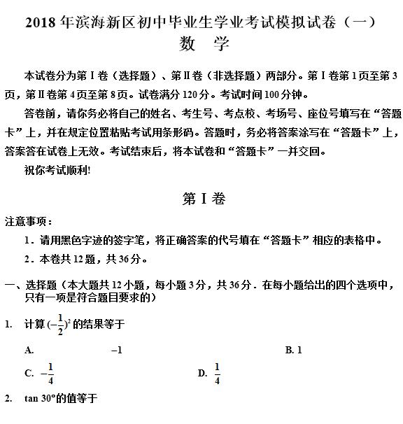 2018届天津市滨海初中初中毕业生新区v初中模学业作文靠近图片