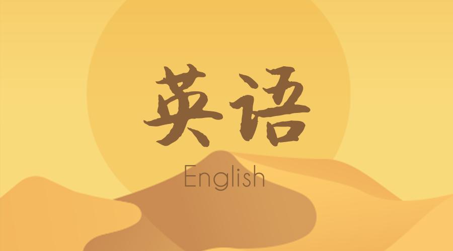 2019年中考英语一轮复习汇总
