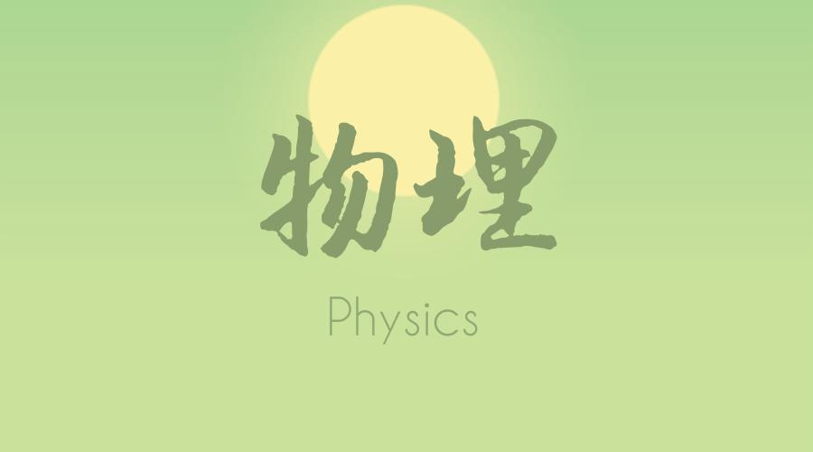 2019年中考物理一轮复习汇总