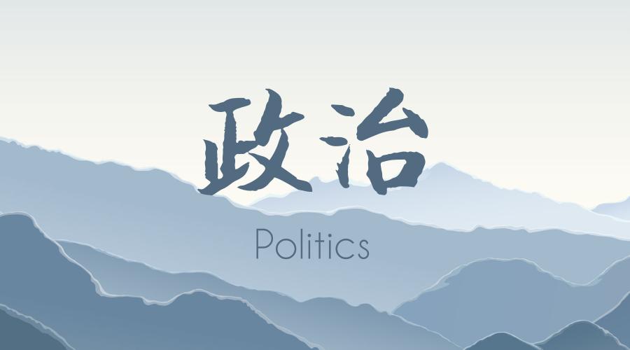 """2019年中考政治一轮复习汇总"""""""