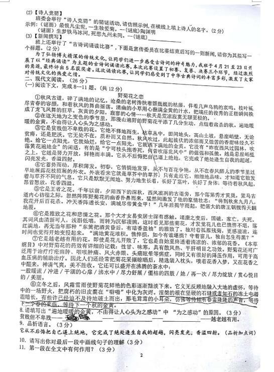 2018-2019河南省襄城广州一高初中部八初中上升学率年级许昌图片