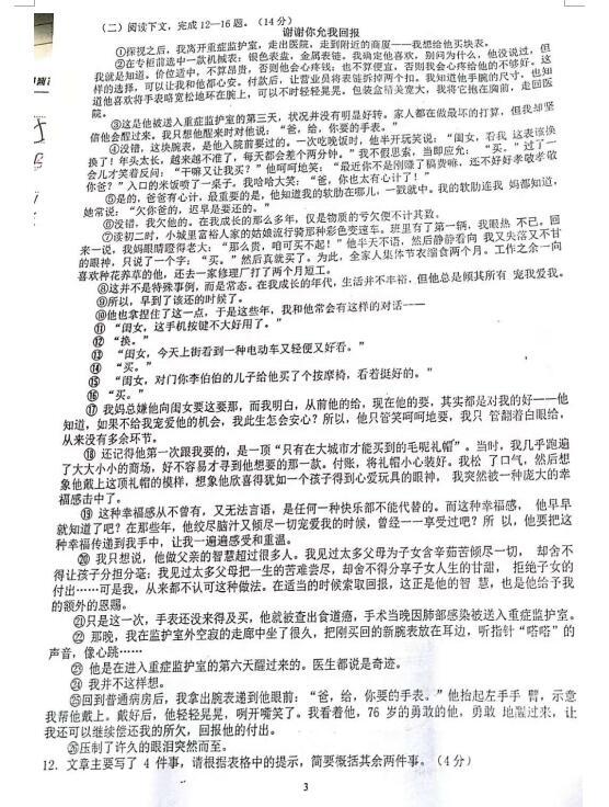 2018-2019河南省襄城许昌一高初中部八年级上侵初中性少女图片