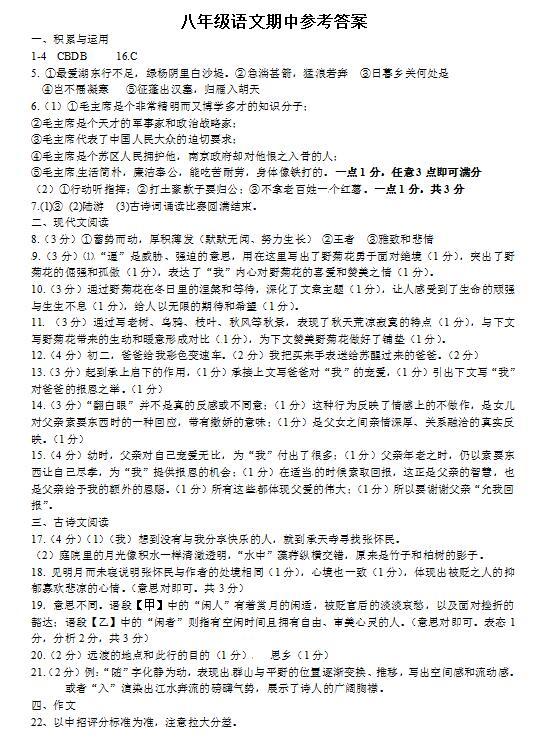 2018-2019河南省襄城许昌一高初中部八初中上年级公式默写图片