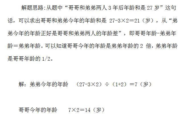 三年级数学天天练试题及答案2019.1.12 差倍问题 2