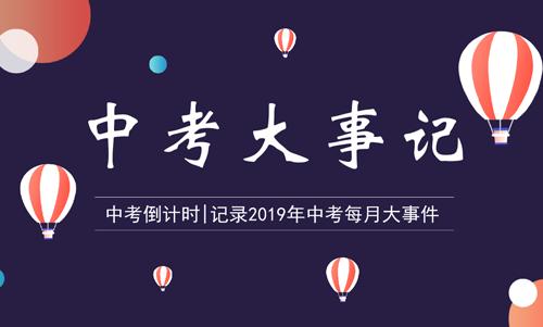 2019年全国中考大事记