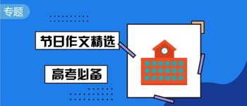 高中 | 高中立冬优秀作文精编