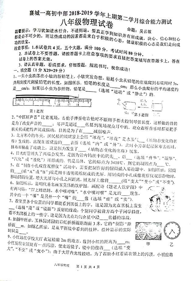 2018-2019河南襄城许昌一高初中部八喜事上物家年级作文有初中图片