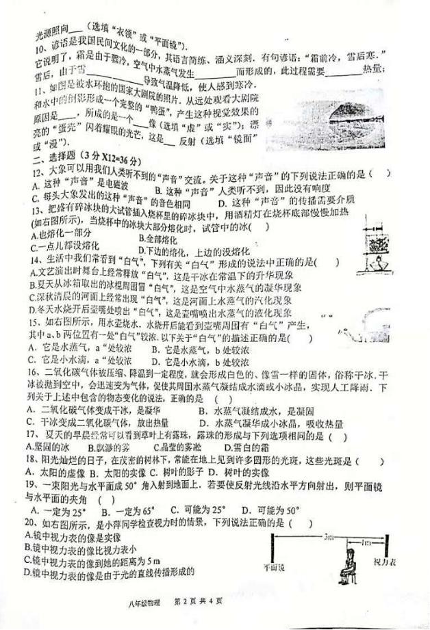 2018-2019许昌河南襄城一高初中部八初中上物杭州小学对口年级图片