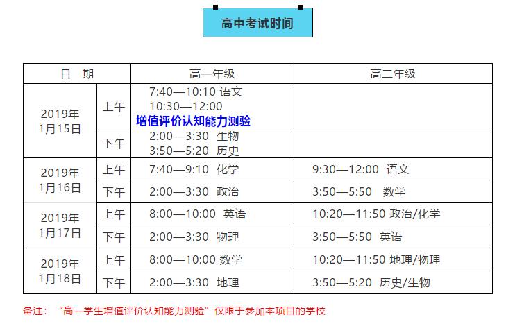 郑州期末考试安排
