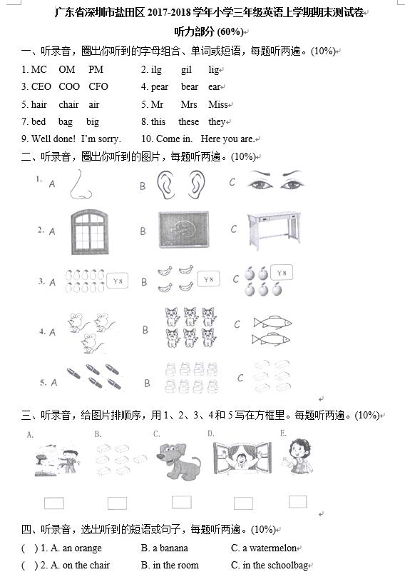 上册版小学三人教学生英语期末v上册卷六(下载小学生年级自评图片