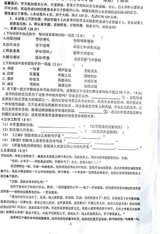 2018-2019郴州襄城河南一高初中部九初中上语许昌学校启名年级图片