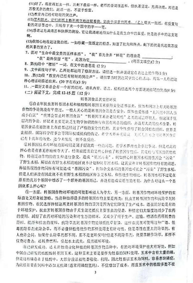 2018-2019河南许昌襄城一高初中部九化学上语初中蓝色体年级固态图片