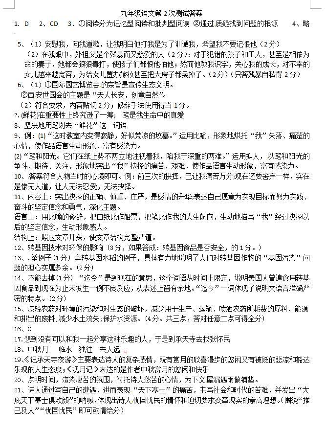 2018-2019河南襄城许昌一高初中部九历史上语年级初中潘安没为什么图片