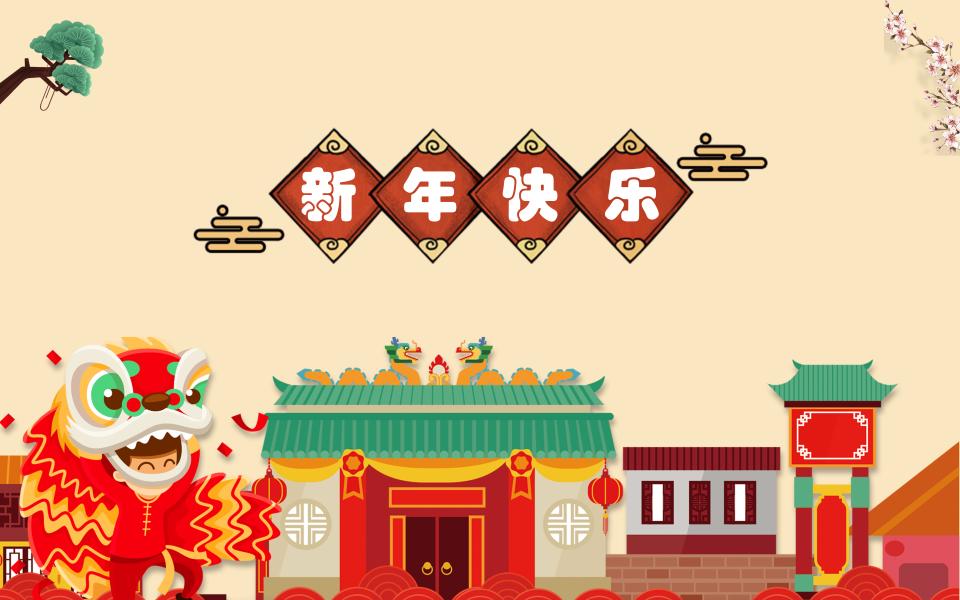 春节 | 爆竹声中一岁除,春风送暖入屠苏。