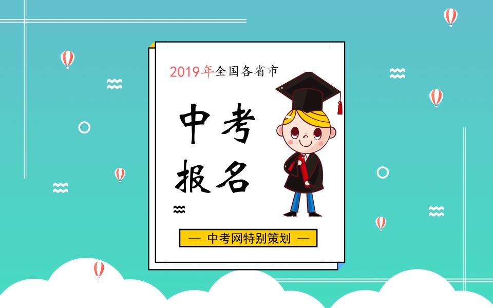 2019年中考报名时间及入口