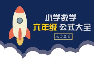 小学永利网官网公式整理