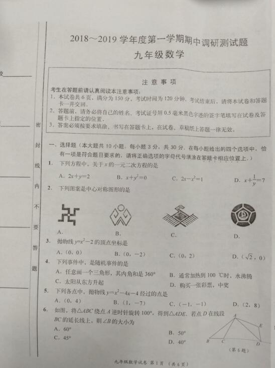 2018-2019江苏南通港闸九年级上数学期中试卷(图片版)