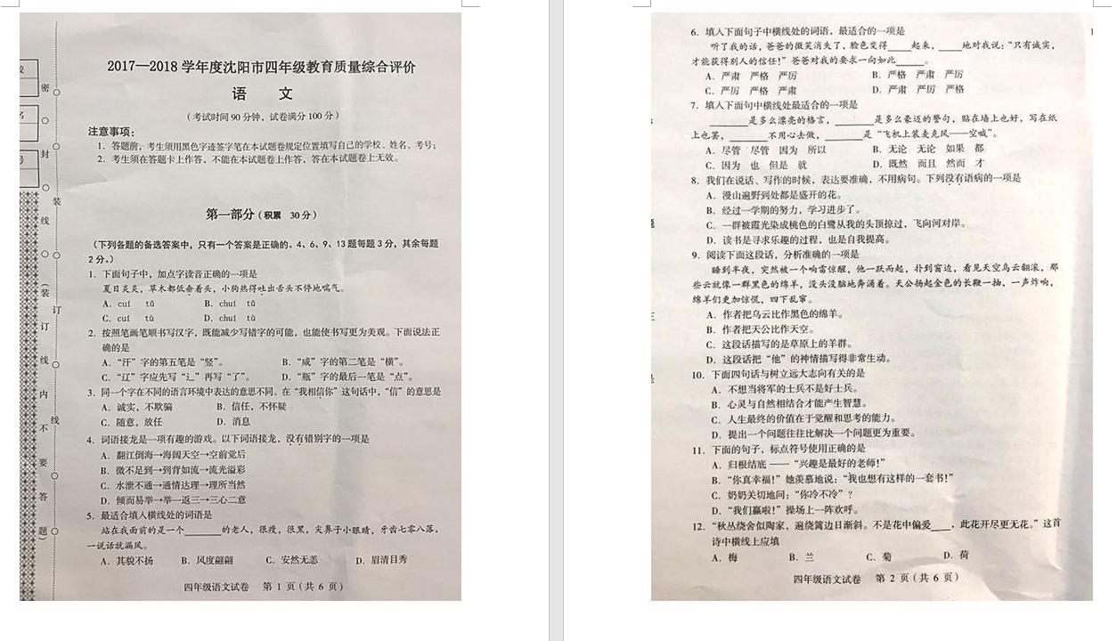 2019年年级四语文小学上册期末合作卷二(下载小学生检测值日图片图片