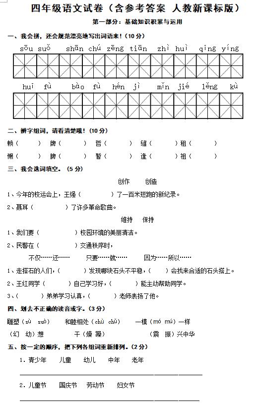2019年四年级上册语文期末试题及答案(七)