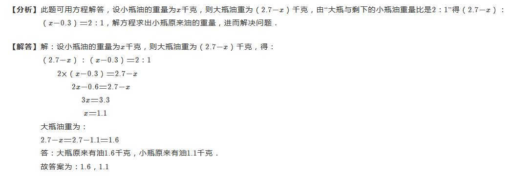 2019小学数学比例应用练习题及答案(六)(2)_比例问题