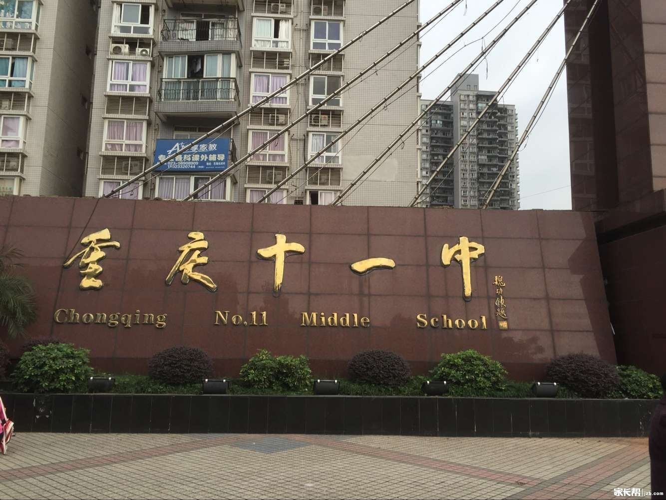2019年重庆市高中高中介绍之重庆市第十一中伊利诺伊重点图片