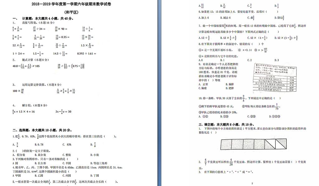 2019年六年级上册数学期末测试卷九(图片版)图片