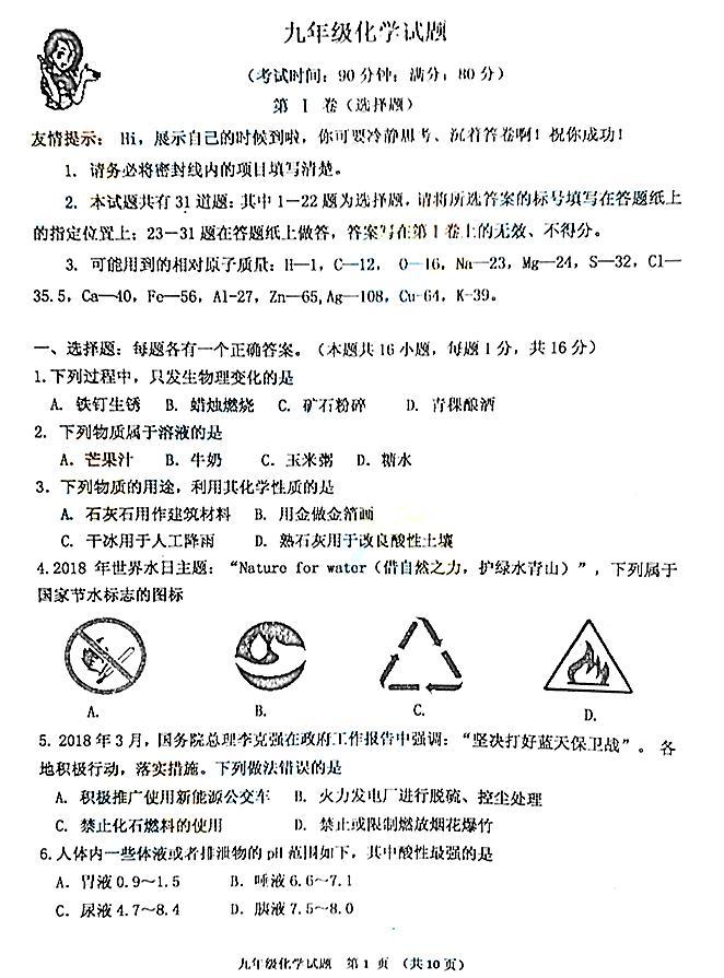 2018-2019山东青岛市北九年级上化学期末试题(下载版)